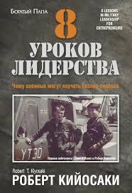 ️16/100 «<b>8 уроков</b> лидерства» <b>Роберт Кийосаки</b> | ВКонтакте