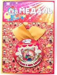 """<b>Медаль</b> сувенирная <b>Эврика</b> """"<b>Лучшая в</b> мире бабушка"""". 97182"""