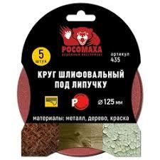 Шлифовальные круги — купить на Яндекс.Маркете