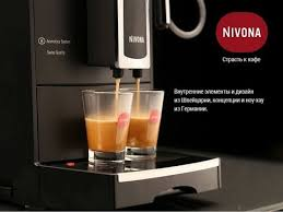 Покупка <b>кофемашины NIVONA 520</b> - ввод в эксплуатацию, уход и ...
