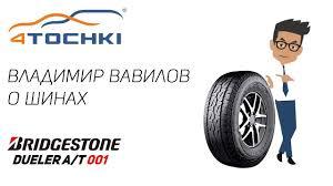 Видеообзор <b>шины Bridgestone Dueler A/T</b> 001 на 4точки. Шины и ...