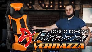 Обзор игрового <b>кресла Arozzi VERNAZZA</b> - YouTube