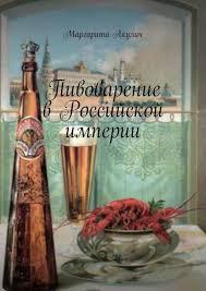<b>Маргарита Акулич</b>, Пивоварение в Российской империи ...