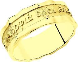 <b>Кольца SOKOLOV 93010830_s</b> – купить по цене 1,090.00 руб. в ...