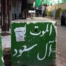 Image result for آل سعود  در یمن تکهتکه کردند!