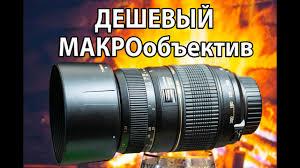 <b>ОБЪЕКТИВ Tamron AF 70 300mm</b> F4 5 6 Di LD Macro | МАКРО ...