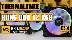 <b>Thermaltake Riing</b> Duo 12 RGB обзор <b>вентиляторов</b> – МегаОбзор