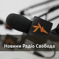 Новини - Радіо Свобода