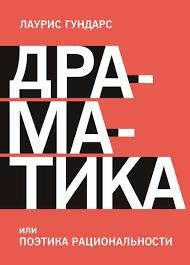 <b>Драматика, или Поэтика рациональности</b> (2020) — скачать fb2 ...