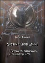 <b>Lixta Crack</b> книга <b>Дневник Сновидений</b> – скачать fb2, epub, pdf ...