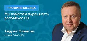 Андрей Филатов, глава SAP CIS: Мы помогаем выращивать ...