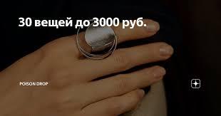 30 вещей до 3000 руб. | Poison Drop | Яндекс Дзен