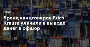Бренд канцтоваров <b>Erich Krause</b> уличили в выводе денег в офшор