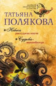 Все книги серии Двойной авантюрный детектив <b>Т</b>. <b>Поляковой</b> ...