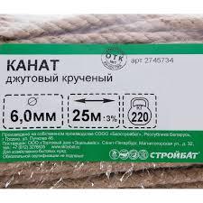 <b>Канат крученый</b> 6 мм, 25 м, джут в Ульяновске – купить по низкой ...