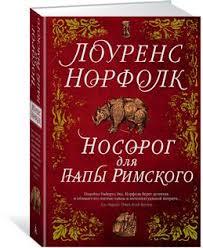"""Книга """"Носорог для папы римского"""" <b>Норфолк Л</b> - купить книгу в ..."""