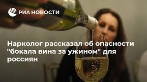 """Нарколог рассказал об опасности """"<b>бокала вина</b> за ужином"""" для ..."""