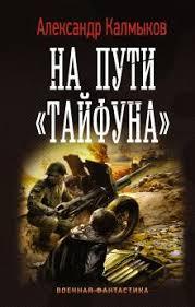 <b>Калмыков</b> Александр Владимирович - биография автора, список ...