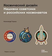 """Книга """"<b>Космический дизайн</b>. Нашивки советских и российских ..."""