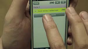 iikoMobileFront -- мобильный <b>блокнот официанта</b> на iPod Touch ...