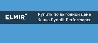 Кепка <b>Dynafit Performance</b> Visor Cap 71272 8211 Blue (016.002 ...