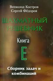 <b>Шахматный решебник</b>. <b>Книга E</b>. Сборник задач и комбинаций