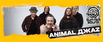 22.08 – <b>ANIMAL ДЖАZ</b> — Summer Sound 2020