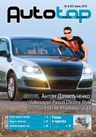 Журнал Автотоп. Июнь by Megatyumen.Ru - issuu