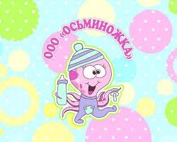 Компания «<b>Осьминожка</b>», г.Жуковский. Каталог: Крестильные ...