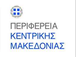 Αποτέλεσμα εικόνας για περιφερεια kentrikhw μακεδονιας