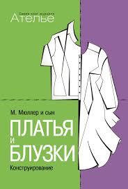 М. Мюллер и сын. <b>Платья и</b> блузки. Конструирование [<b>Маргарет</b> ...