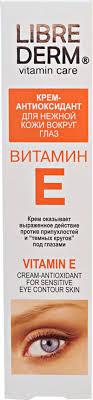 <b>Крем</b>-<b>антиоксидант LIBREDERM Витамин Е</b> д/нежной кожи ...