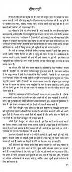 diwali essay in english for kids