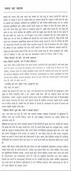 essay on importance of essay on importance of water in hindi essay on the importance of time in hindi