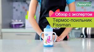 Термос-<b>поильник Fissman</b> видеообзор (7456) | Fismart.ru - YouTube