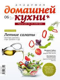 Академия <b>домашней</b> кухни. Academy of Home Cooking by ...