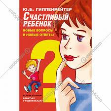 Книга «Счастливый ребенок: новые вопросы и новые ответы ...