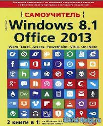 <b>А</b>. <b>Кропп</b>, И. <b>Загудаев</b>, Р. Прокди - Самоучитель Windows 8.1 + ...