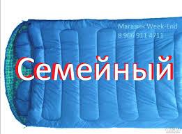 "<b>Спальный мешок Семейный Чайка</b> ""Double"" 200+30х150см До ..."