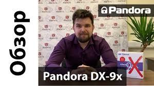 Обзор <b>Pandora DX</b>-9x - бюджетной сигнализации с Bluetooth и ...