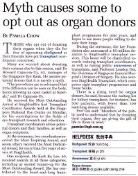 donation essay organ donation essay