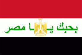 باحبك يامصر برغم المشاكل*شعر أسامة سرحان