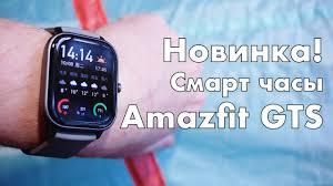 <b>Умные часы Amazfit GTS</b> - лучший аналог Apple Watch (китайская ...