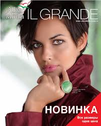 Каталог Alba Moda IL Grande осень-зима 2010/11 by Marina ...