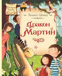 Новые <b>книги</b> серии «Сказочные повести» издательства <b>Махаон</b> ...