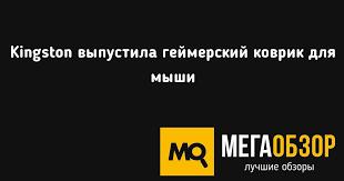 <b>Kingston</b> выпустила геймерский <b>коврик</b> для мыши - MegaObzor