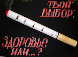 Станем ли меньше курить?