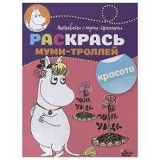 <b>Раскраски</b> — купить на Яндекс.Маркете в Киеве