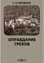 <b>Оправдание греков</b>: публицистика <b>Марцелла</b> С. Я. читать онлайн ...