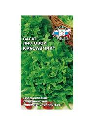 <b>Семена салат Красавчик</b>, 0,5 г в пакете СеДек 13132892 в ...